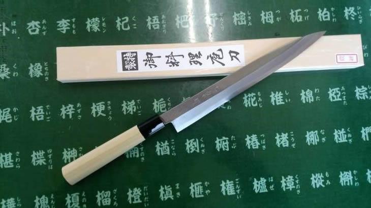 【ふるさと納税】岐阜県の伝統関の刃物『七宗町』モデル(刺身240mm)カスミ研ぎ