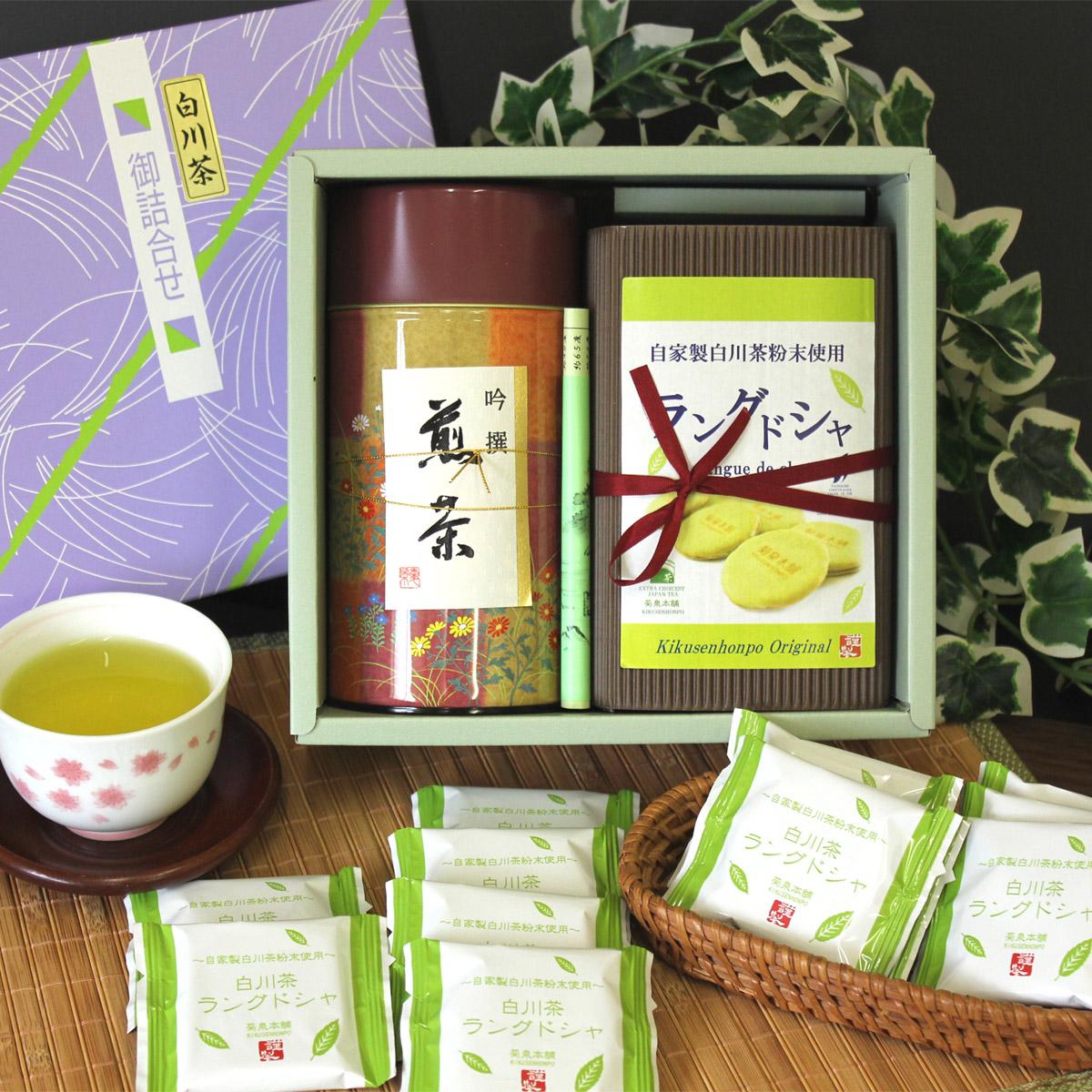 【ふるさと納税】※菊泉本舗 特選! ラングドシャ・美濃白川茶2缶詰合せ