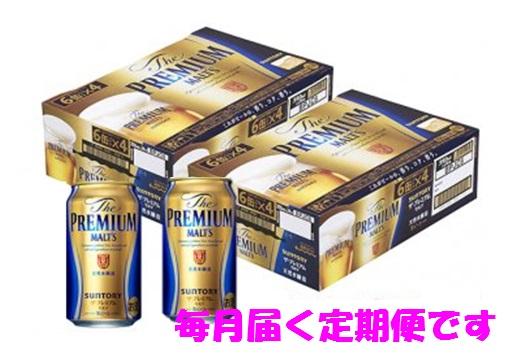 【ふるさと納税】サントリープレミアムモルツ350ml×24缶×2ケースが毎月1回届く定期便