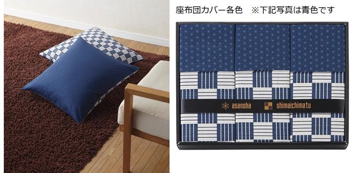 【ふるさと納税】座布団カバー3枚(緑・赤・青・黄・黒)