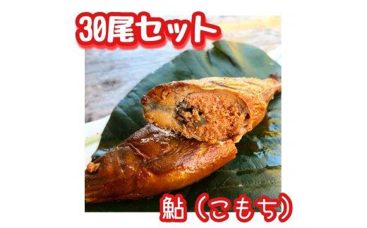 【ふるさと納税】※こぶしの里秘伝の神汁で煮た子持鮎の甘露煮30尾