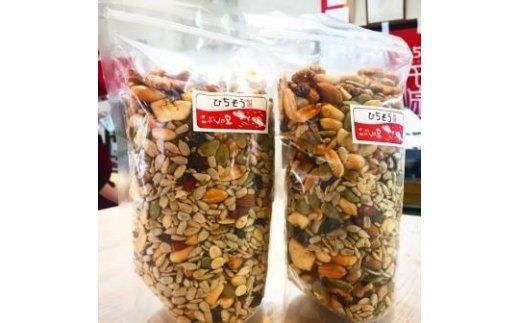 【ふるさと納税】※こぶしの里特製至福のスモークミックスナッツ&ミックスフルーツ(無塩)袋入400g×2袋
