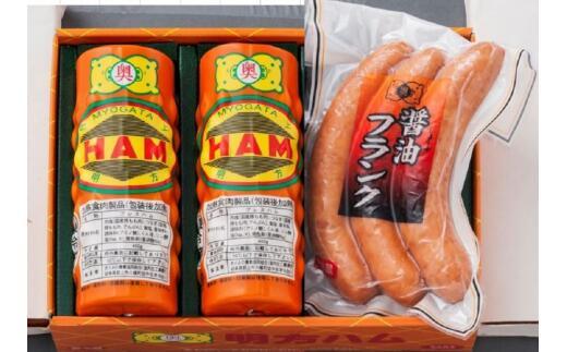 保証 ふるさと納税 ※明方ハム2本 醤油フランク3本入のセットMS-02 受賞店