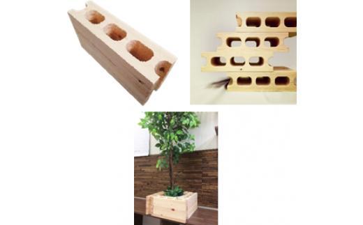 【ふるさと納税】※木製ブロック(レッドウッド集成材)