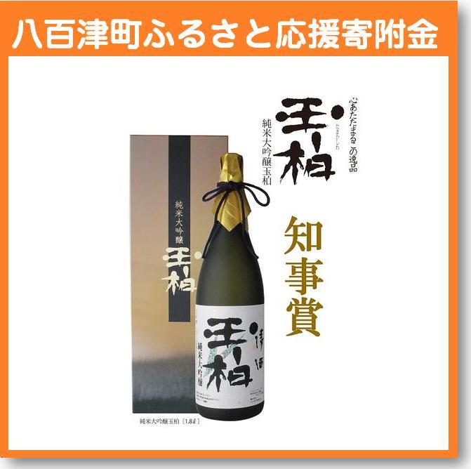 【ふるさと納税】フランスでプラチナ賞に選ばれた『純米大吟醸玉柏』