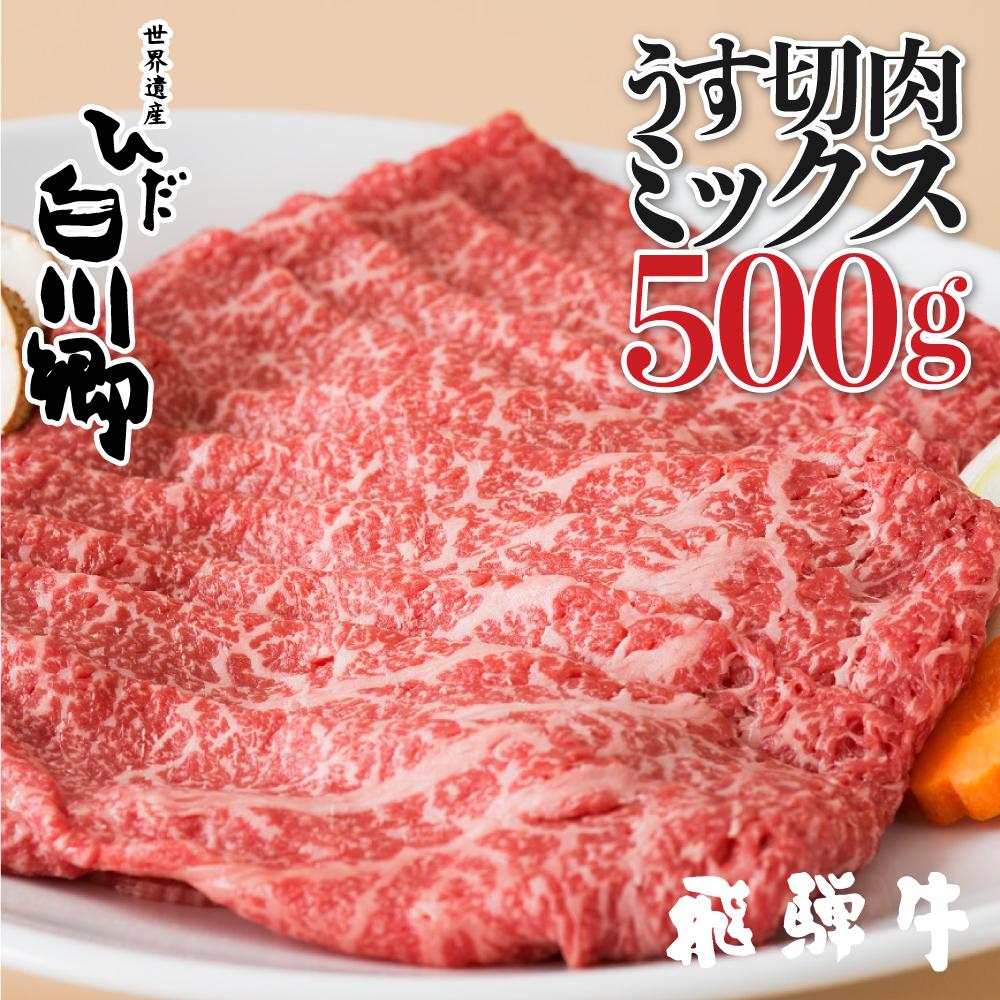 爆買いセール おうちで飛騨牛を堪能 ご自宅用に ふるさと納税 飛騨牛ごちゃまぜミックス うす切り肉 すき焼き S094 500g 定価の67%OFF 肩ロース ロース もも肉 しゃぶしゃぶ