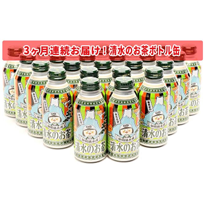 静岡県静岡市 売れ筋ランキング ふるさと納税 3ヶ月連続お届け 清水のお茶ボトル缶 正規品 お届け:2022年3月31日まで お茶 定期便 緑茶