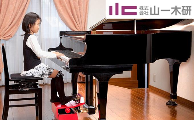 【ふるさと納税】ピアノ補助ペダルM-60 【音楽機器・ピアノ】