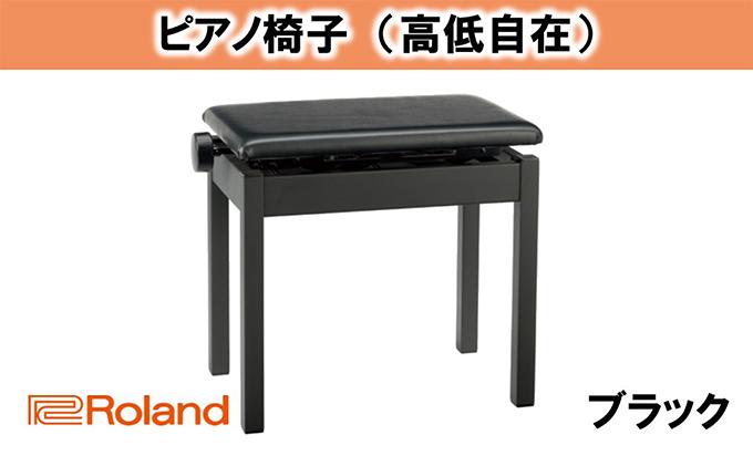 公式の  【ふるさと納税】【Roland】高低自在ピアノチェア/BNC-05BK2T 【インテリア・音楽用品】, エドガワク:77d558dd --- canoncity.azurewebsites.net