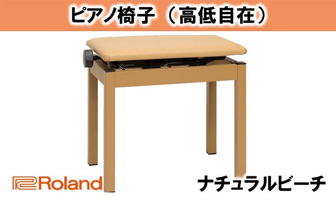 【ふるさと納税】【Roland】高低自在ピアノチェア/BNC-05NB 【雑貨・ピアノ・楽器・椅子】