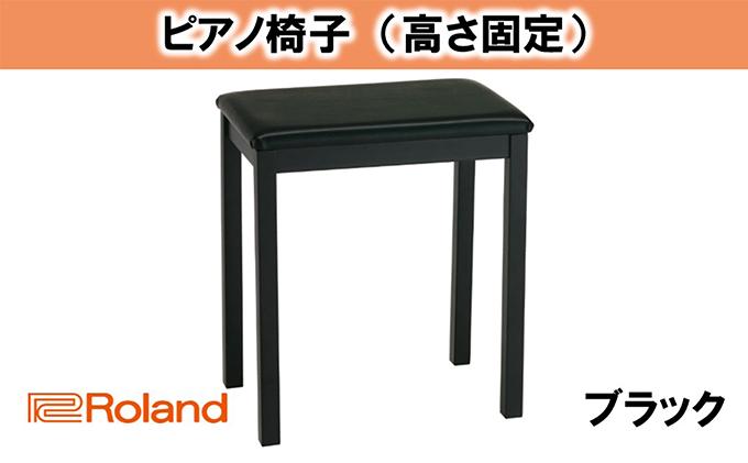 【ふるさと納税】【Roland】ピアノチェア/BNC-11BK-T 【雑貨・ピアノ・楽器・椅子】