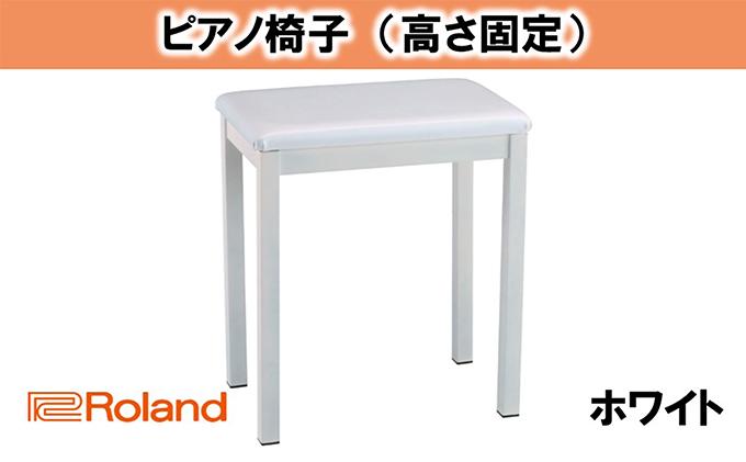 【ふるさと納税】【Roland】ピアノチェア/BNC-11WH-T 【雑貨・ピアノ・楽器・椅子】