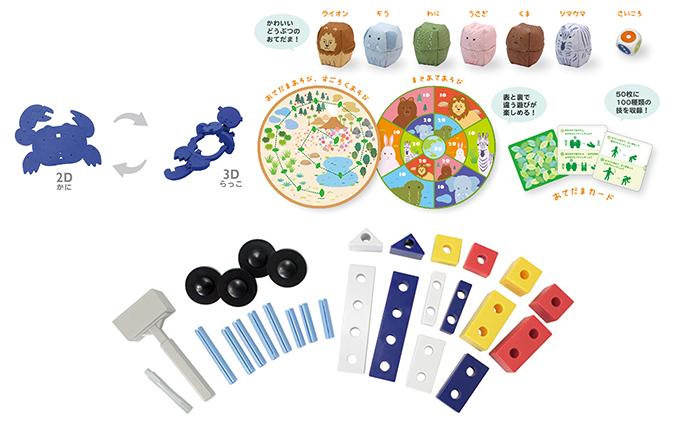 【ふるさと納税】3歳児以上向け知育玩具セット(かに) 【玩具・おもちゃ・つみき】