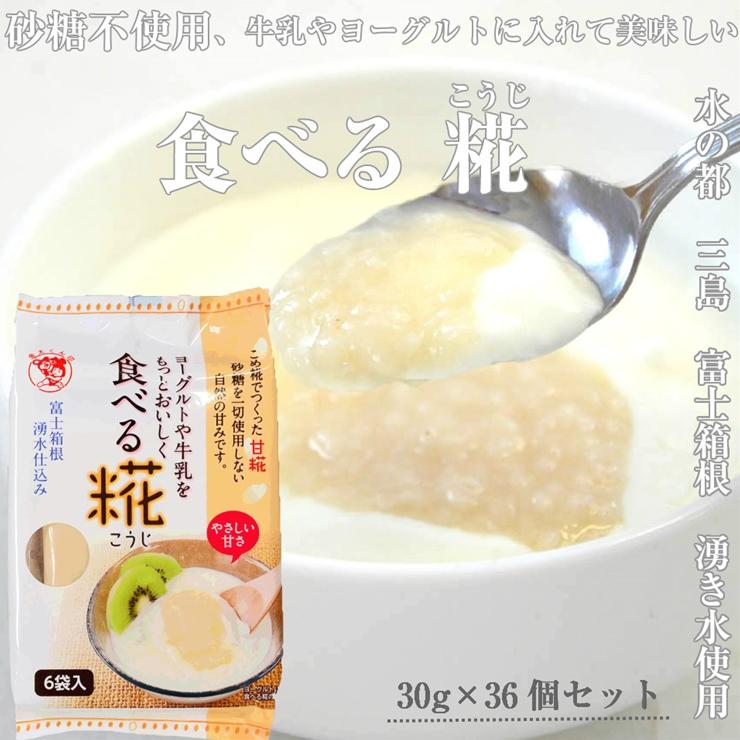 【ふるさと納税】水の都 三島 砂糖不使用 食べる糀 6袋(30g×36個) 伊豆フィルメンテ