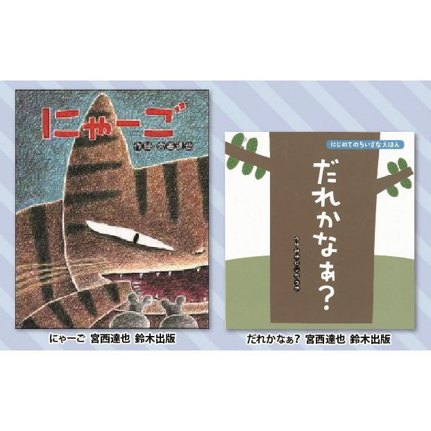 【ふるさと納税】絵本セット(5)宮西達也先生直筆サイン入り2冊