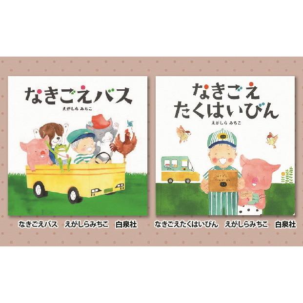 【ふるさと納税】絵本セット(9)えがしらみちこ先生直筆サイン入り2冊