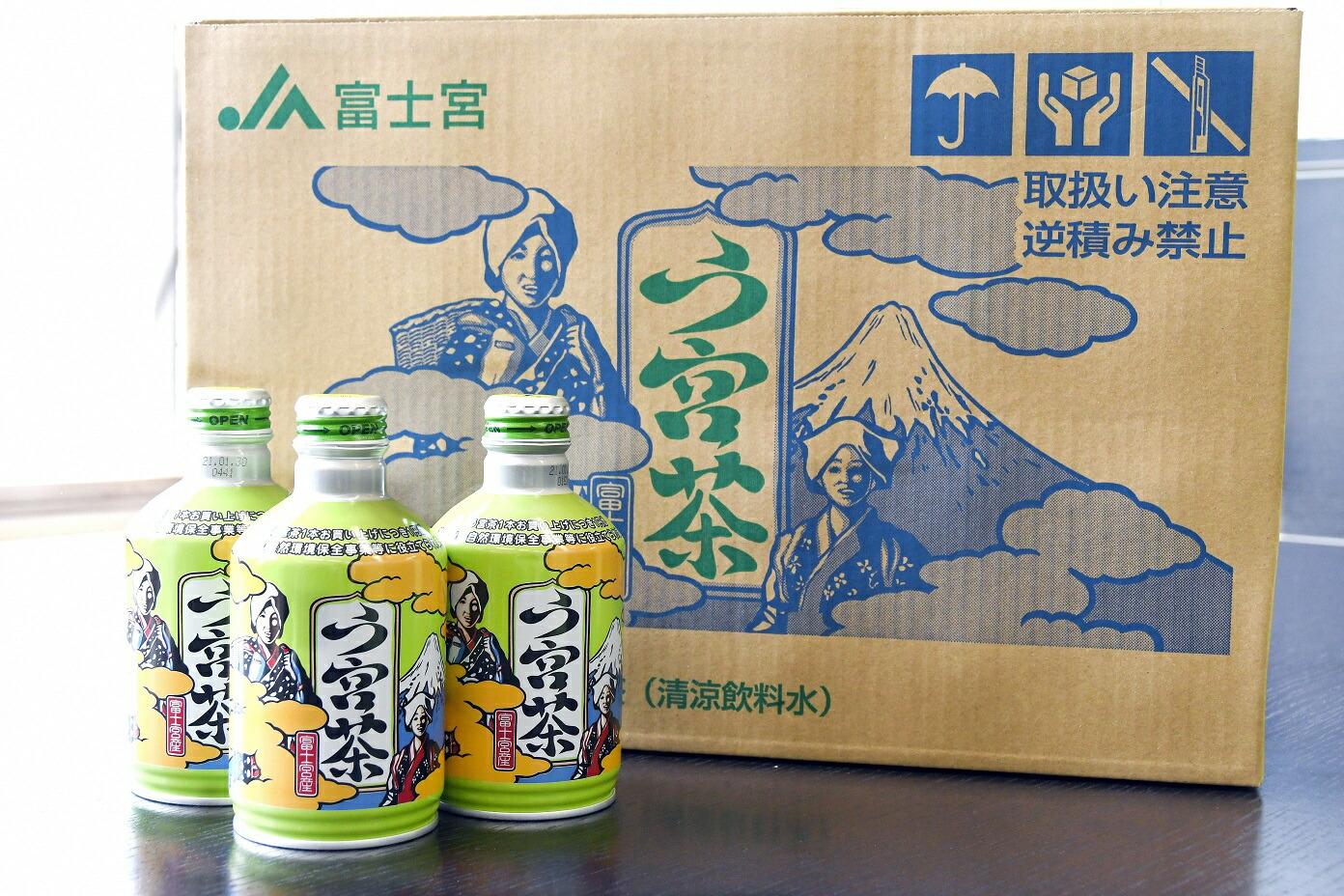 【ふるさと納税】緑茶「う宮茶」24本セット 静岡県富士宮市 ★売上の一部が「世界遺産・富士山」に活用されます★