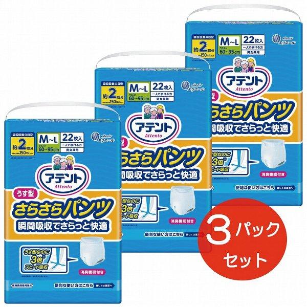 【ふるさと納税】アテント うす型さらさらパンツ 3パック M~Lサイズ(男女共用)