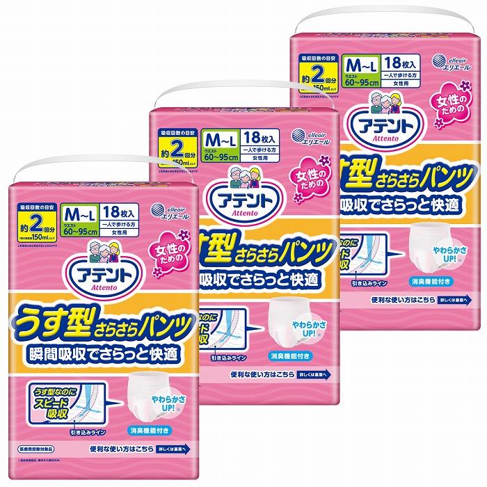 【ふるさと納税】アテント うす型さらさらパンツ 大人用おむつ M~Lサイズ(女性用) 18枚×3パック(54枚)