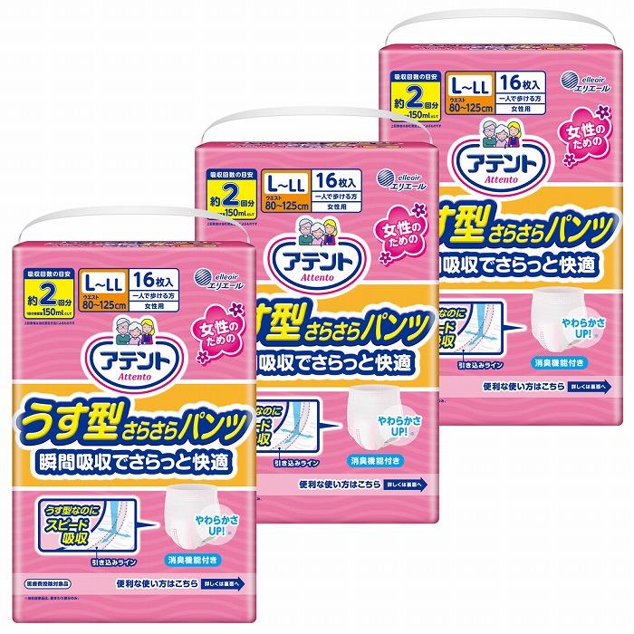 【ふるさと納税】アテント うす型さらさらパンツ 大人用おむつ L~LLサイズ(女性用) 16枚×3パック(48枚)