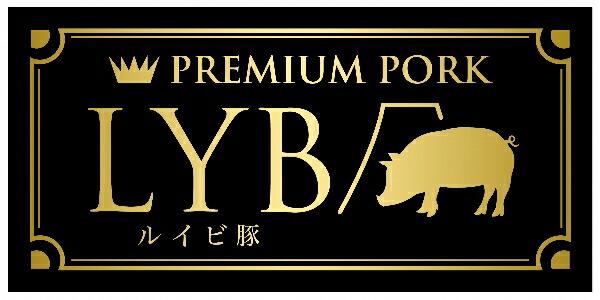 【ふるさと納税】豚肉 定期便 4回発送 4か所への発送も可能です 1回約11kg ブランド豚 「ルイビ豚丸ごと1頭」