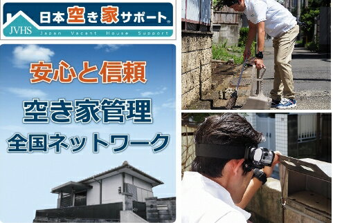 【ふるさと納税】富士宮市【お試し3ヶ月間】空き家管理サービス(ライトプラン)
