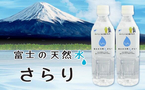 【ふるさと納税】富士の天然水さらり7ケース(500mL×168本)4回お届けコース