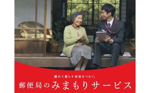 【ふるさと納税】郵便局のみまもりサービス「みまもり訪問サービス」(12か月)