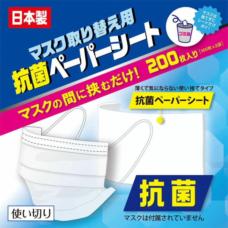 【ふるさと納税】マスク取り換え用抗菌ペーパーシート(200枚×4箱) 静岡県富士宮市