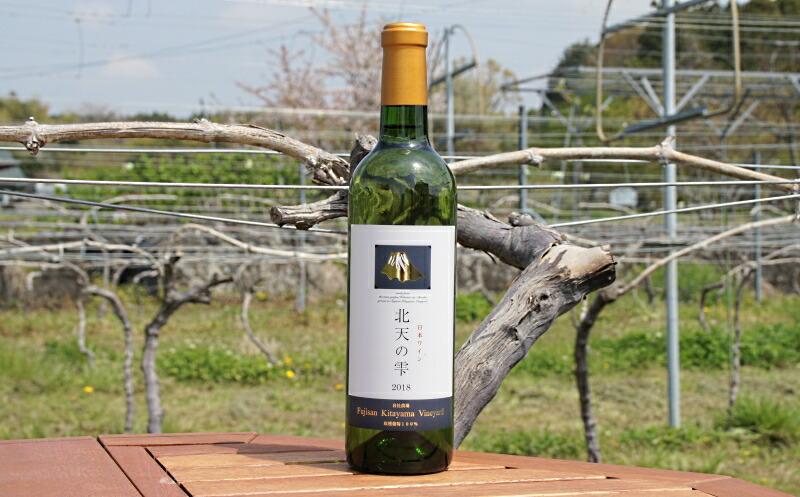 【ふるさと納税】ワイン 白 富士山北山ワイン 日本ワイン(白)「北天の雫」1本