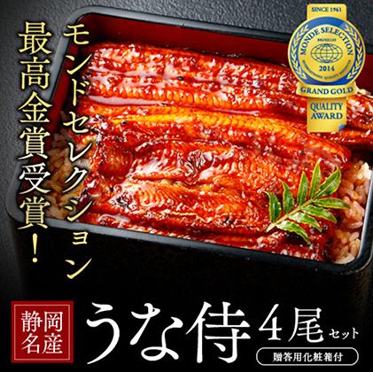 【ふるさと納税】うなぎ蒲焼「うな侍(ざむらい)」4尾 【魚貝類・うなぎ・ウナギ・鰻】