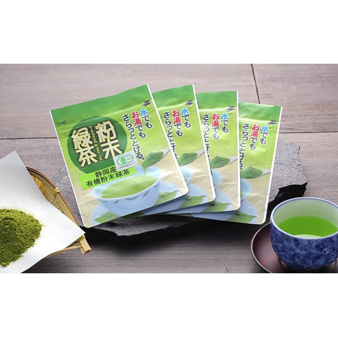 【ふるさと納税】JAS有機粉末緑茶 50gx40袋 【お茶·緑茶】