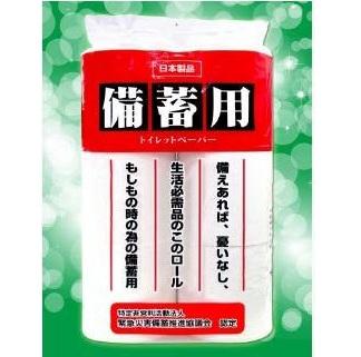 【ふるさと納税】備蓄用トイレットペーパー6ロール×16パック