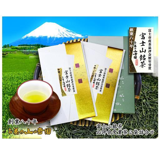 【ふるさと納税】1023富士山銘茶(TM)品評会受賞茶2袋詰合せ