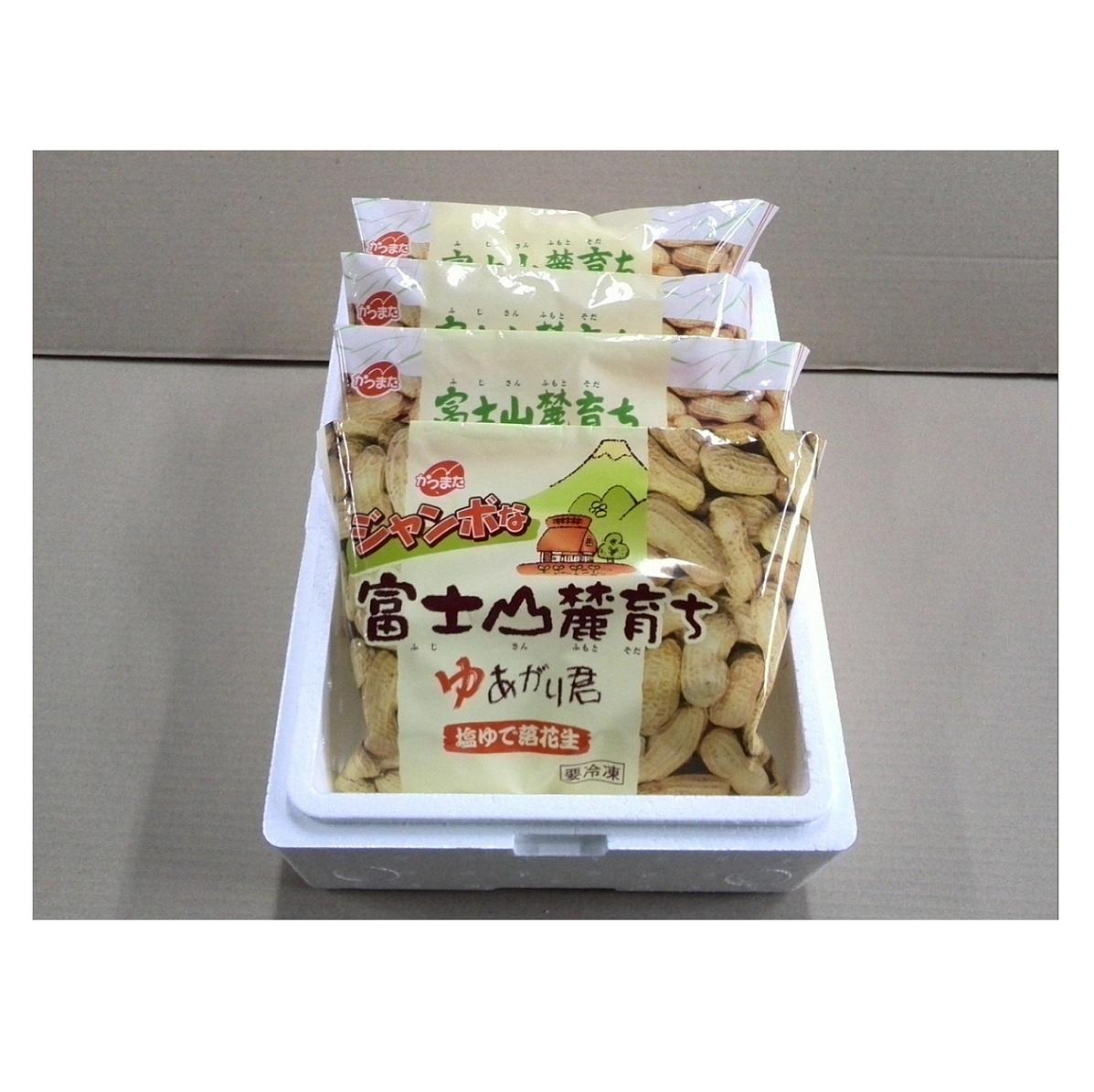 【ふるさと納税】1047冷凍ゆで落花生「富士山麓育ち」