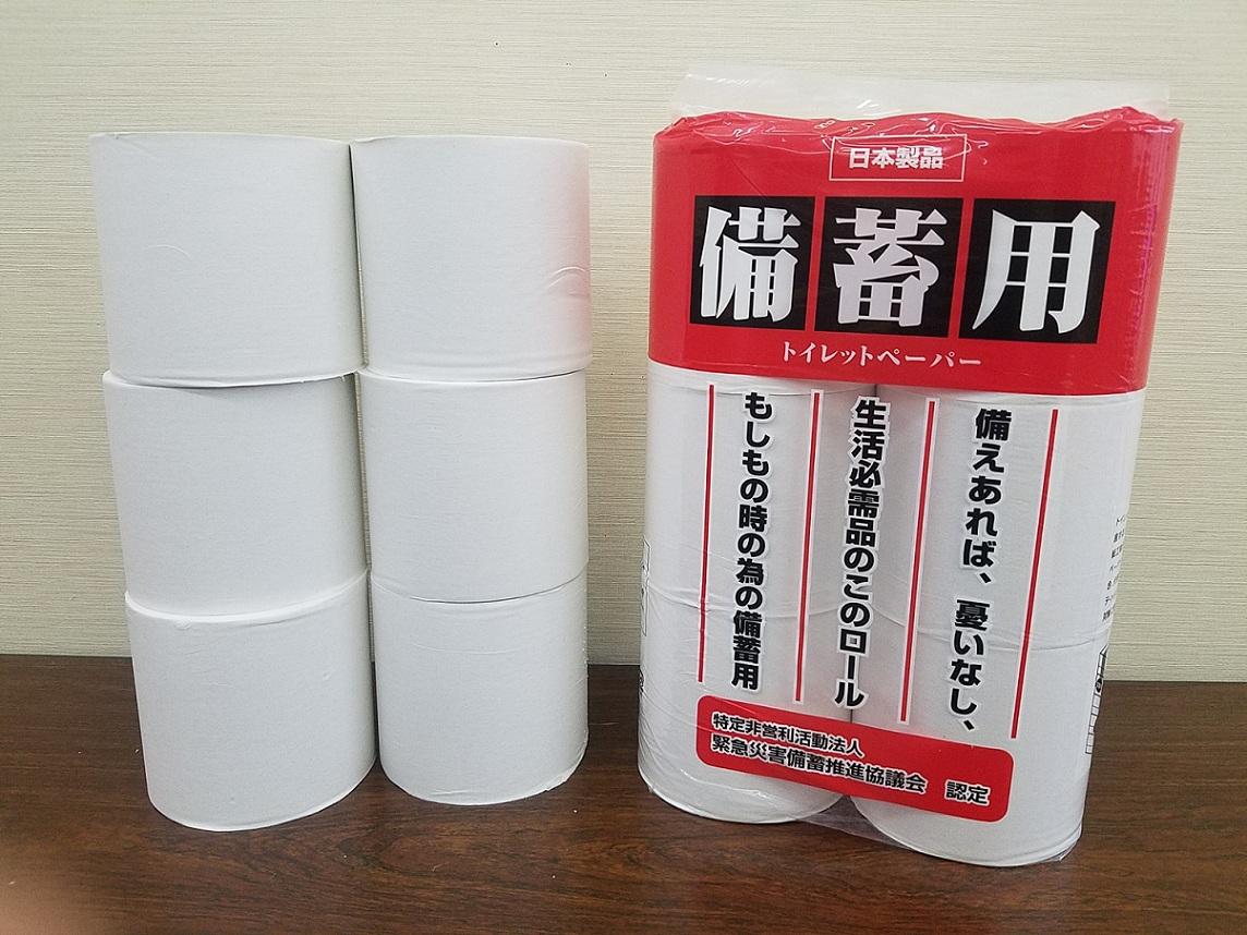 【ふるさと納税】災害 備蓄用 トイレットペーパー シングル 6R×16パック 96個