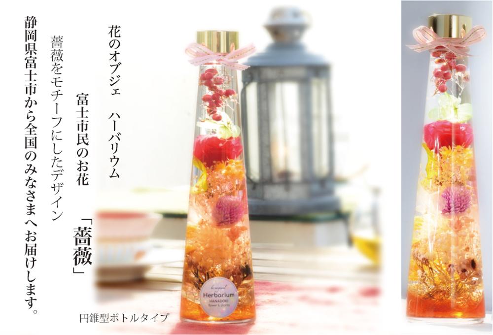 【ふるさと納税】1221トライアングル 薔薇