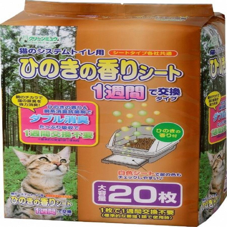 【ふるさと納税】1311クリーンミュウ猫のシステムトイレ用ひのきの香りシート1週間用20P×12