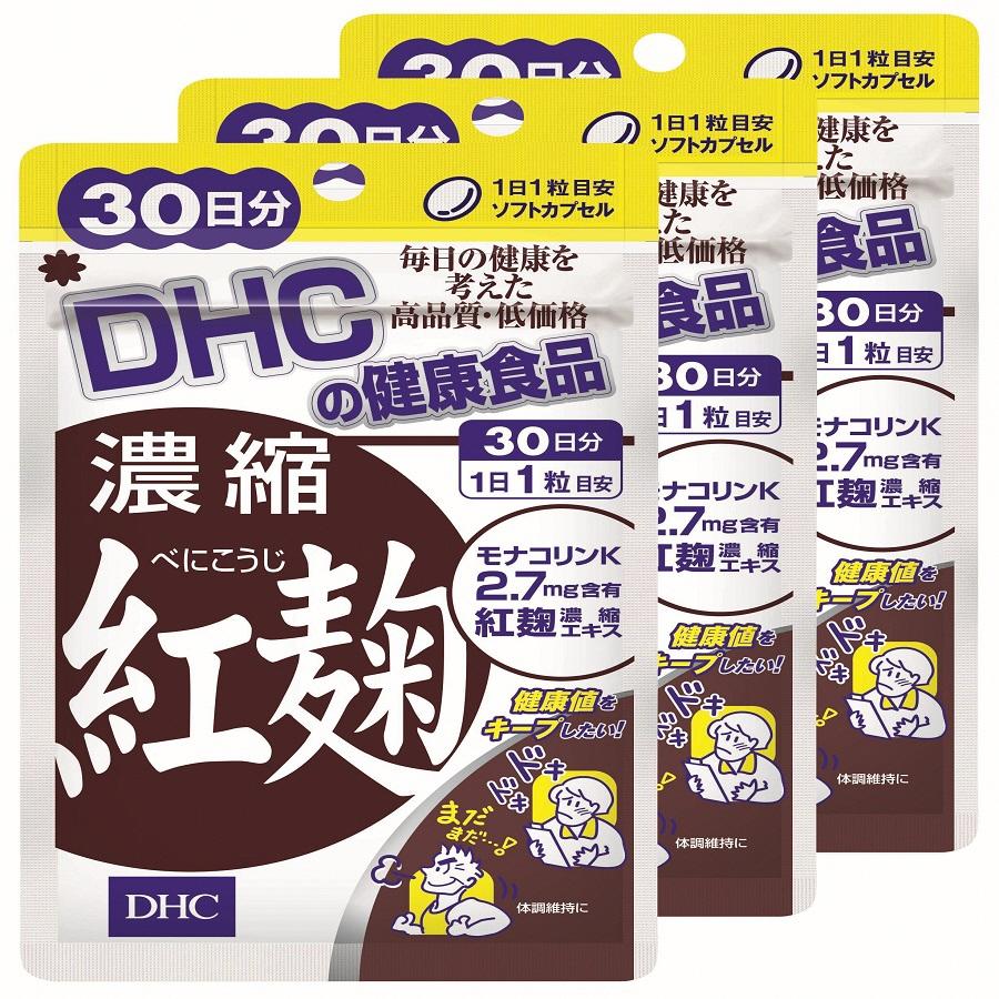 【ふるさと納税】DHC サプリメント 濃縮紅麹 30日分 3ヶ月分セット