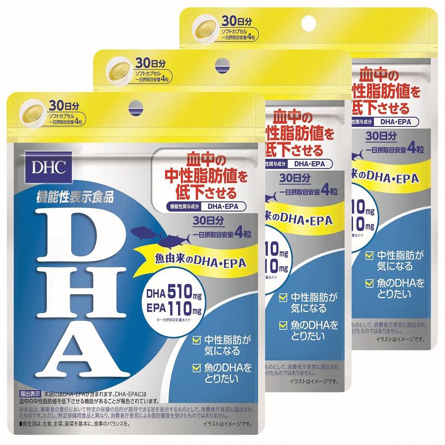 【ふるさと納税】DHC サプリメント 【機能性表示食品】DHA 30日分 3ヶ月分セット