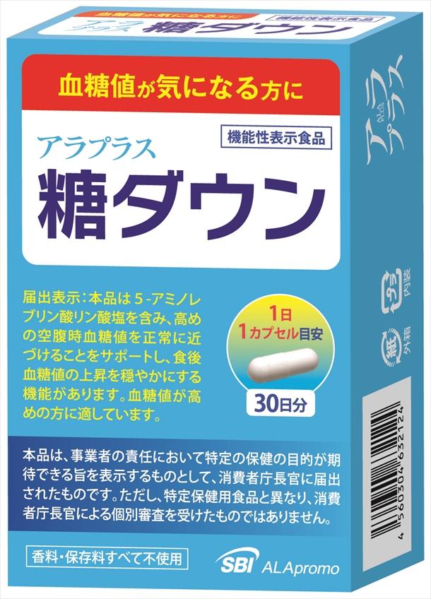 【ふるさと納税】1242SBIアラプロモ「アラプラス糖ダウン」30日分