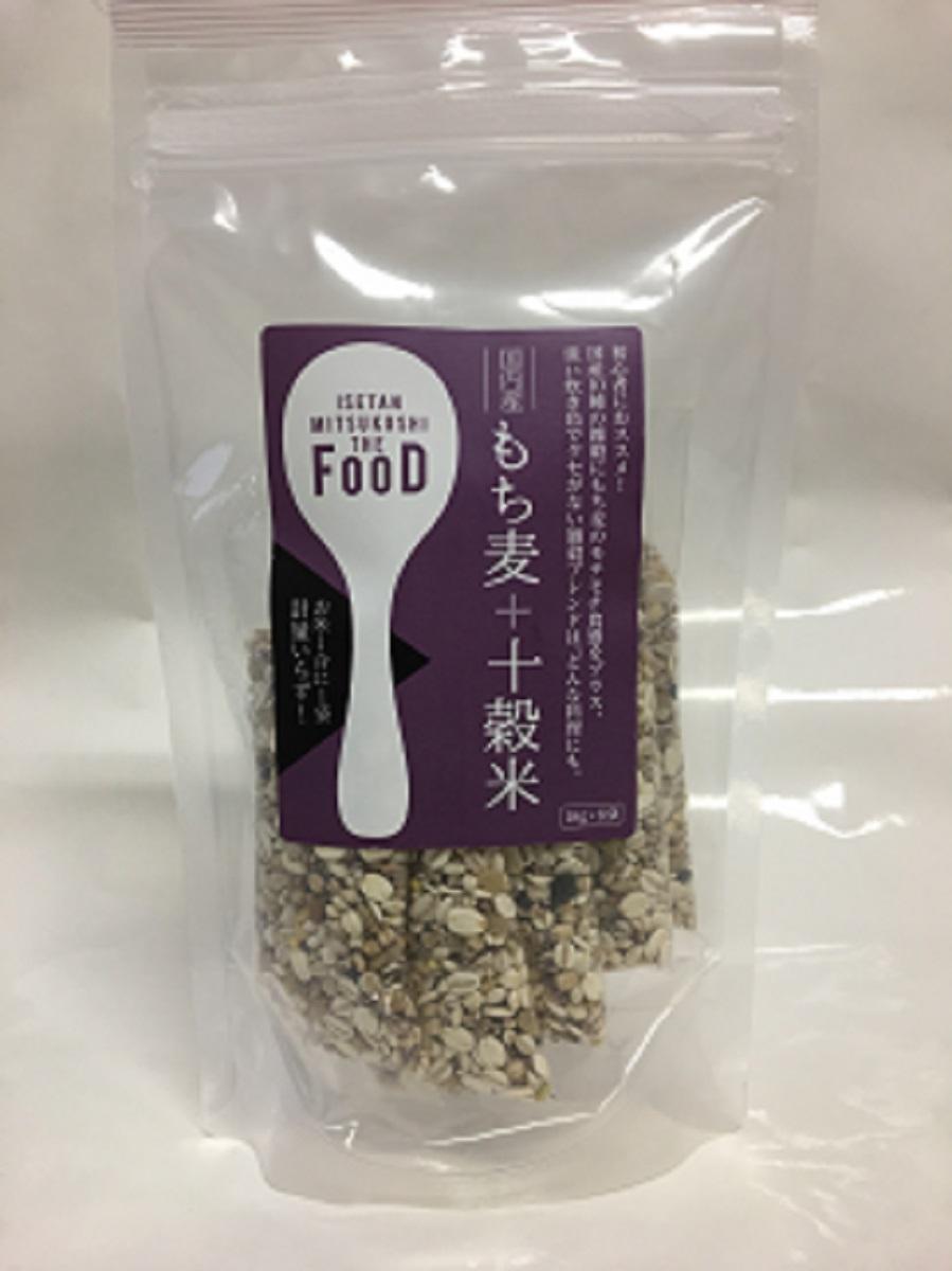 【ふるさと納税】1388ISETAN MITSUKOSHI THE FOOD 国内産 もち麦+十穀米 (18g×8袋)×4個