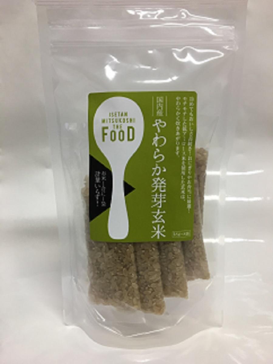 【ふるさと納税】1387ISETAN MITSUKOSHI THE FOOD 国内産 やわらか発芽玄米 (18g×8袋)×4個