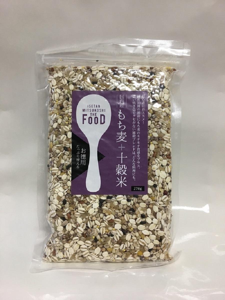 【ふるさと納税】1392ISETAN MITSUKOSHI THE FOOD 国内産 もち麦+十穀米(270g×5個)