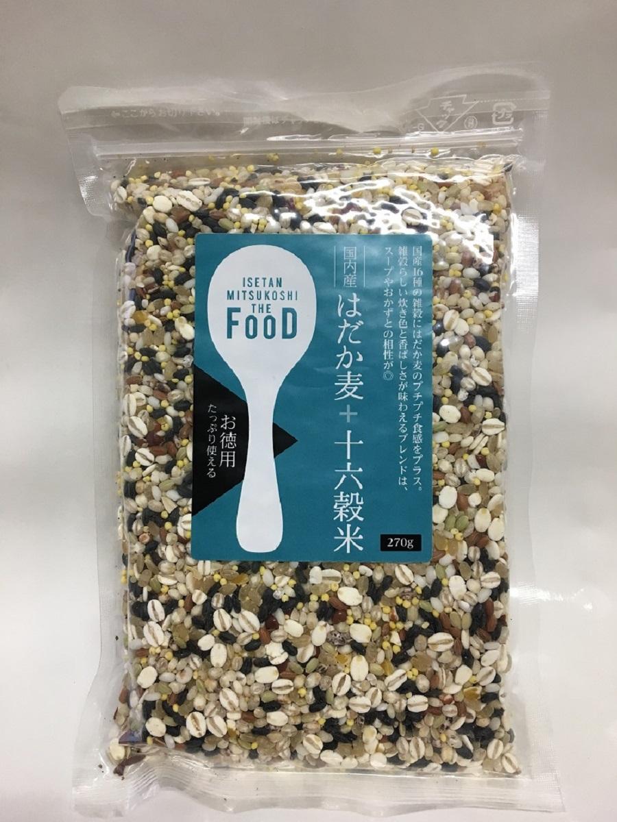 【ふるさと納税】1393ISETAN MITSUKOSHI THE FOOD 国内産 はだか麦+十六穀米(270g×5個)
