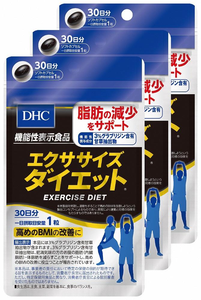 【ふるさと納税】DHC サプリメント エクササイズダイエット 30日分 3ヶ月分セット