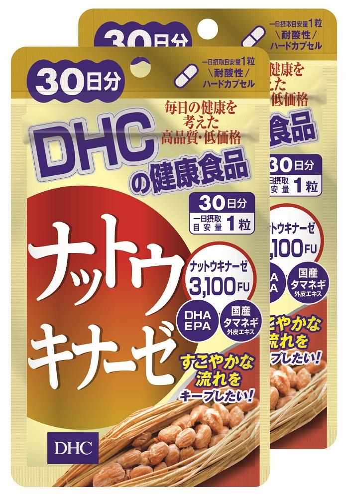 【ふるさと納税】DHC サプリメント ナットウキナーゼ 30日分 2ヶ月分セット