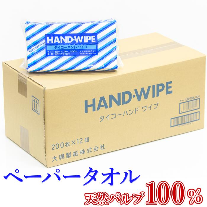 【ふるさと納税】1396 マルチペーパータオル『ハンドワイプ』12パック入り(白)