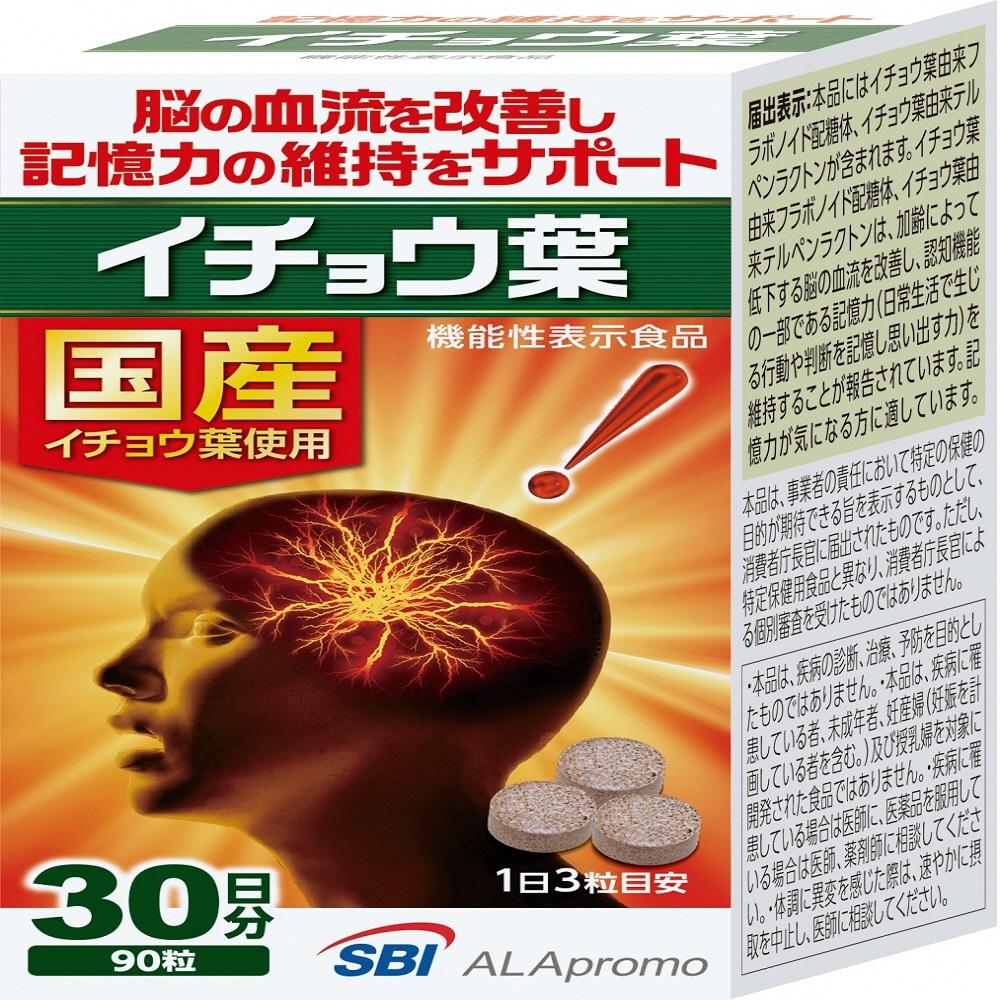 【ふるさと納税】1241SBIアラプロモ 「イチョウ葉」 90粒