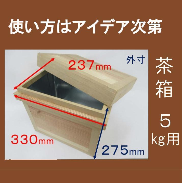 【ふるさと納税】掛川産手作り「茶箱」(ちゃばこ)5kg用(防湿防虫保存箱)